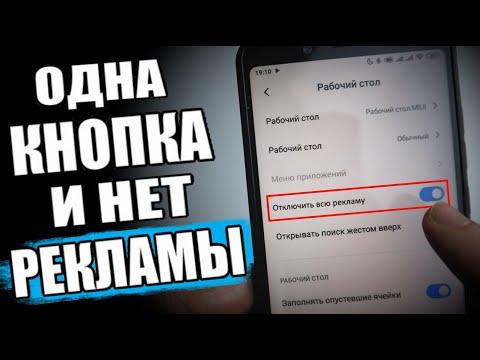 ПОЛНОЕ Отключение Рекламы В Xiaomi На MIUI 11 🔥