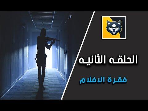 الحلقه الثانيه من مسلسل الموتى السائرون الموسم الثامن The Walking