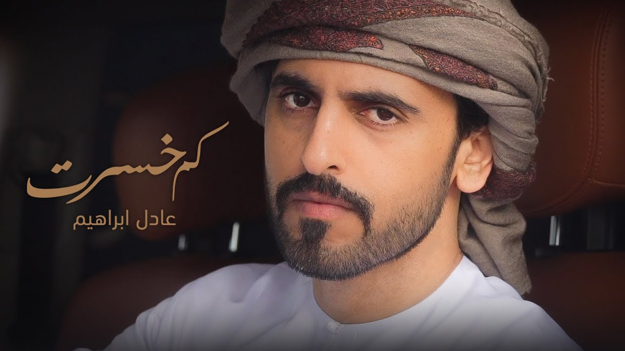 Adel Ebrahim - Kam Khesart [Official Music Video] (2021) / عادل ابراهيم - كم خسرت