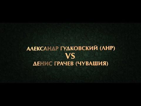 Александр Гудковский (ЛНР) VS Денис Грачев (Чувашия)