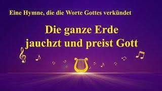 Die ganze Erde jauchzt und preist Gott | Lobpreis und Anbetung | Christliches Lied