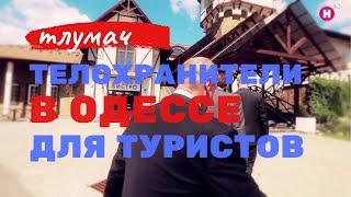 Телохранители в Одессе для ТУРИСТОВ,  дождались .., ТЛУМАЧ