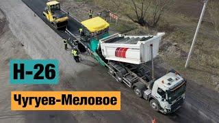 Трасса Чугуев-Меловое Н-26. Ремонт дорог в Украине 2021