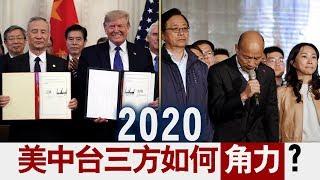 海峡论谈:2020美中台三方如何角力