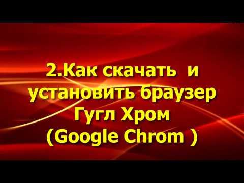 Как скачать и установить браузер Гугл Хром  Google Chrom