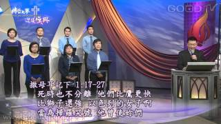 禱告大軍迎接復興2016-4-4~緬懷先人,豐富未來