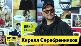 Кирилл Серебренников Кино в деталях 07.09.2021