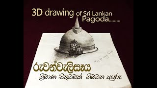 3D Drawing of Sri lankan Pagoda...