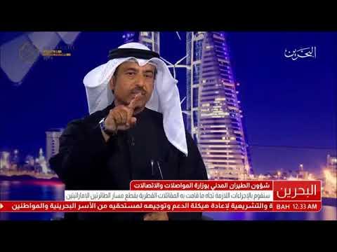 البحرين تكذب الادعاءات القطرية وتعرض تفاصيل اعتراض طائرتي الإمارات