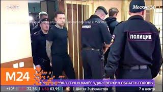 Денис Пак дает показания в суде по делу Александра Кокорина и Павла Мамаева - Москва 24