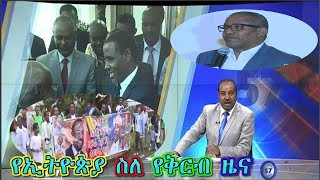 ETHIOPIA Breaking News 15 August 2018 ( EBC live )( live ETV ) Ethiopia News