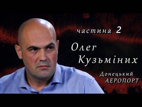 Олег Кузьміних.  СВОЯ ВІЙНА.  Частина 2