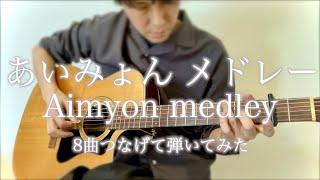 あいみょん/メドレー8曲つなげて弾いてみた(ソロギター) Aimyon medley pickstyle guitar kattin025