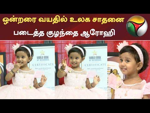ஒன்றரை வயதில் உலக சாதனை படைத்த குழந்தை ஆரோஹி   Child   Arohi   World book Records