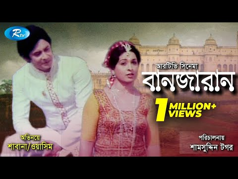 Banjaran | বানজারান | Bangla Full Movie | Washim | Shabana | Julia | Babor | Rtv Movies Special