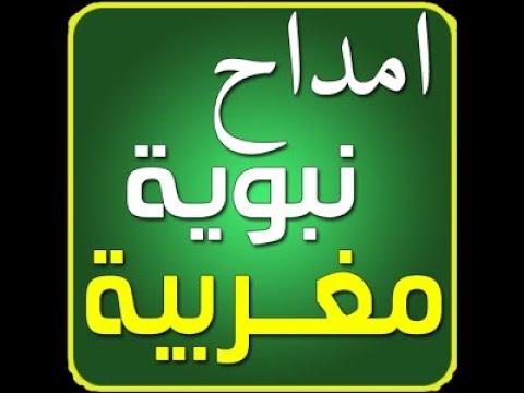 amda7 maghribiya