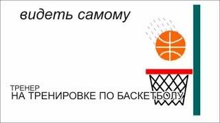 баскетбол, 8, уроки баскетбола, правильно в баскетбол, в баскетбол по правилам, баскетбол правила