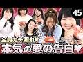 【アラフォーアイドル45】バレンタイン企画☆愛の告白シュミレーション♡SUPPINトーク