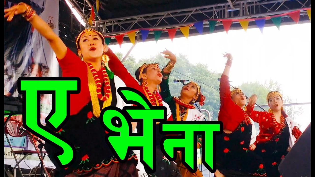 Ye Bhena Yo Sala, A Bhena, Ye Vena yo saal, ऐ भेना, Ae Bhena, He vena, Ae bhena, at open concert