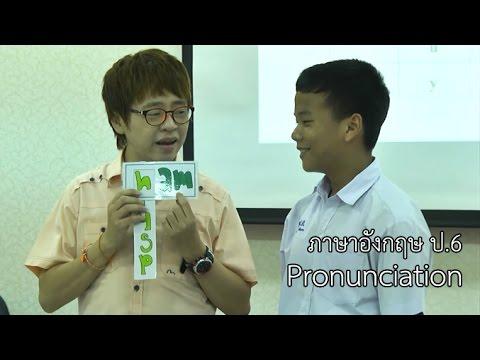 ภาษาอังกฤษ ป.6 Pronunciation ครูประเสริฐ จันทรกระจ่างเลิศ