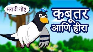 कबूतर आणि हीरा - The Pigeon and The Diamond | Marathi Goshti | Marathi Story for Kids | Koo Koo TV
