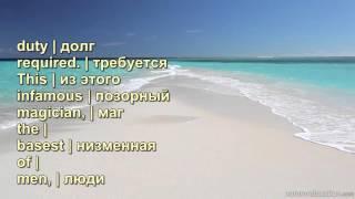 Aladdin Part 5 - Практика английского языка с русскими субтитрами(Зачем эти видео? Используйте эти видео, чтобы улучшить свой словарный запас и произношение. Вы должны изуча..., 2015-10-28T18:26:11.000Z)