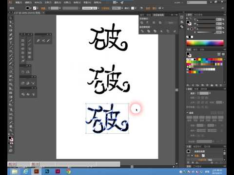 illustrator CC 2014 教學 Vol.5 筆來了!!畫吧!! @ YAO Work :: 痞客邦