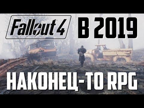 Fallout 4 в 2019: Новая сборка – НОВАЯ ИГРА