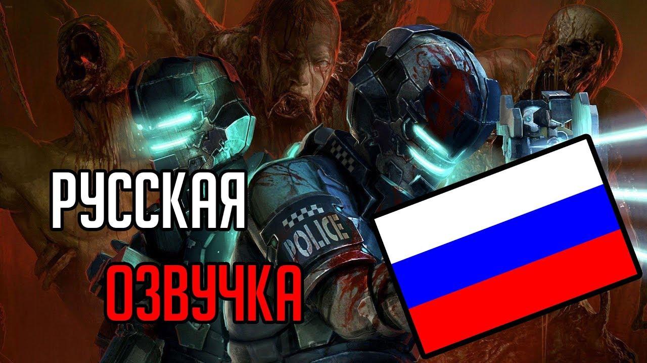 скачать dead space 3 на андроид русскую версию