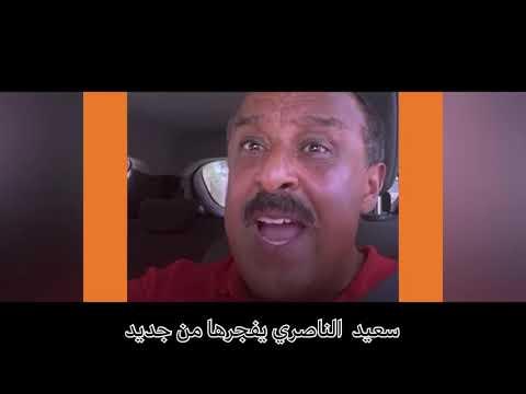Download الفنان سعيد الناصري يرد على بنكيران بطريقة ساخرة و كوميدية said naciri vs benkirane