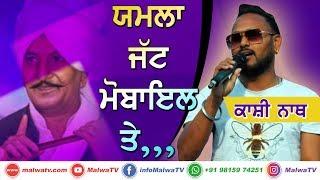 ਯਮਲਾ ਜੱਟ ਮੋਬਾਈਲ ਤੇ... [YAMLA JATT MOBILE TE] 🔴 KANSHI KAITHAL 🔴 Latest New Punjabi Song 2020 🔴