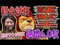 スロット新台「パチスロ猛獣王 王者の咆哮」窪田サキが新台試打解説!