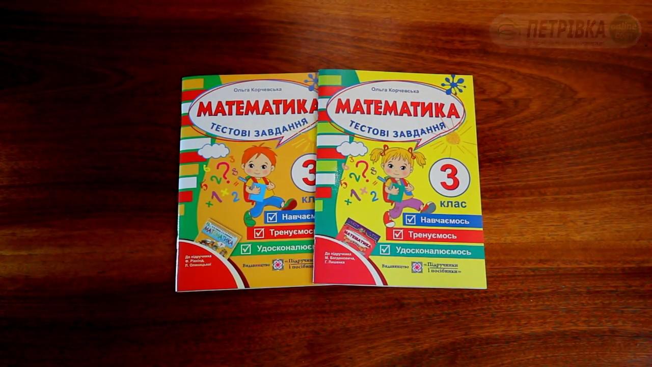 Збірник Задач І Тестів З Математики 4 Клас Наталія Будна Решебник