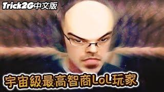 Trick2G- 這就是銀河級大腦袋操作!學會了你可以去征服宇宙啦~(中文字幕) -LoL英雄聯盟