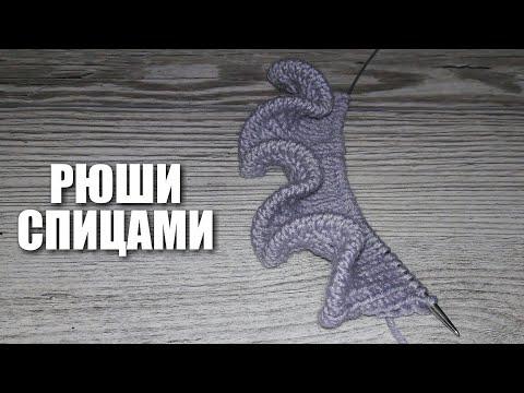 Вязание спицами рюши видео