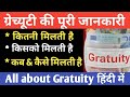 What is Gratuity and How to Calculate Gratuity for Employees #Gratuity Calculation in Hindi