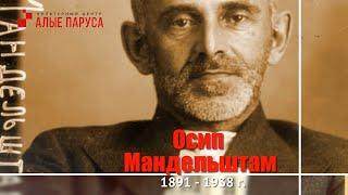 Жизнь и творчество Осипа  Мандельштама