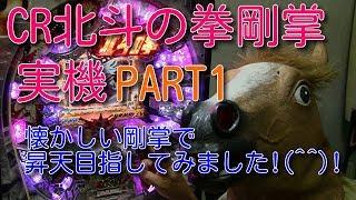 CR北斗の拳剛掌実機PART1懐かしの北斗剛掌で昇天目指します!(^^)!