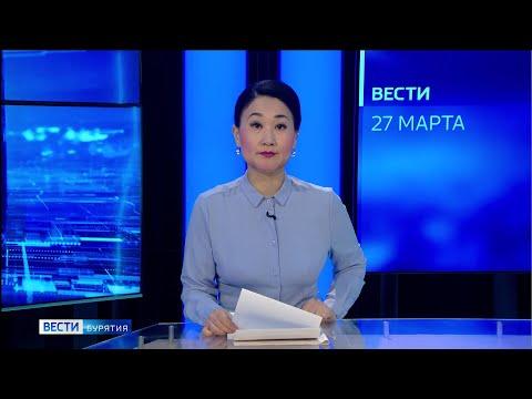 Вести Бурятия. 17-00 Эфир от 27.03.2020