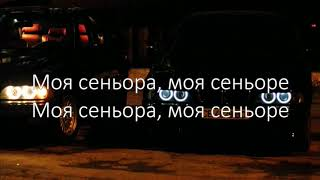 Download MARCUS - Сеньорита // LYRICS Mp3 and Videos