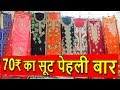700 ₹ के 10 सूट | Ladies Suit New Collection | Chanderi, Handmade, Cotton Suit Wholesaler In Delhi
