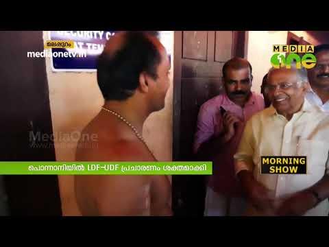 പൊന്നാനിയിൽ UDF -LDF  മുന്നണികൾ പ്രചാരണം ശക്തമാക്കി | Loksabha Election  2019 | BJP