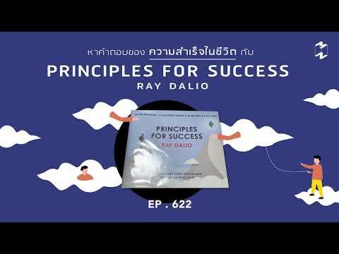 รีวิวหนังสือ Principle For Success - Ray Dalio | Mission To The Moon EP.622