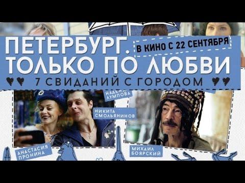 Кадры из фильма Петербург Только по любви