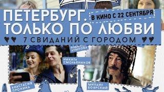 ПЕТЕРБУРГ. ТОЛЬКО ПО ЛЮБВИ | Русский Фильм | Трейлер 2016