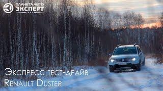 Экспресс тест драйв Renault Duster