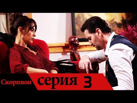 Скорпион 1 сезон 3 серия