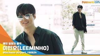 Video 이민호(LEEMINHO), '자비 없는 살인 미소' [NewsenTV] download MP3, 3GP, MP4, WEBM, AVI, FLV Agustus 2019