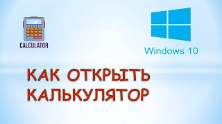 Как открыть калькулятор на виндовс 10.Где калькулятор в windows 10