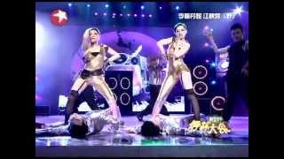 [HD][dance] Jiang Yingrong  江映蓉 李斯丹妮《野》 舞林大会